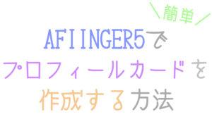 AFFINGER5でプロフィールカードを作成する方法