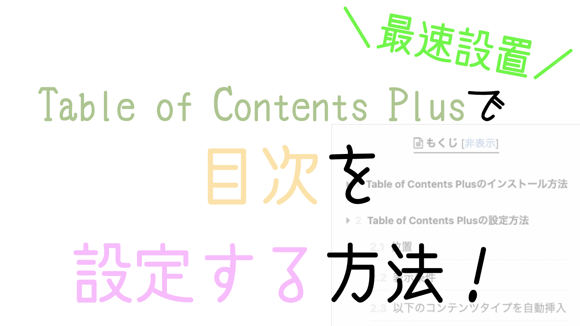 Table of Contents Plusで目次を設定する方法