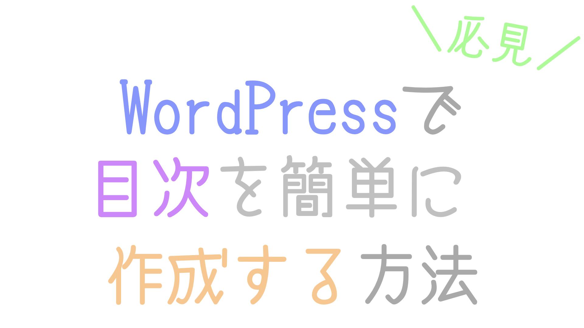 wordpressで目次を簡単に作成する方法