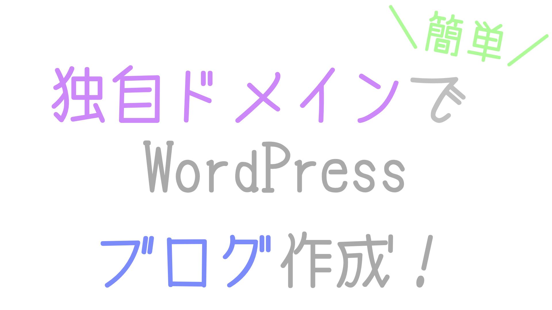 独自ドメインでWordPressブログ作成