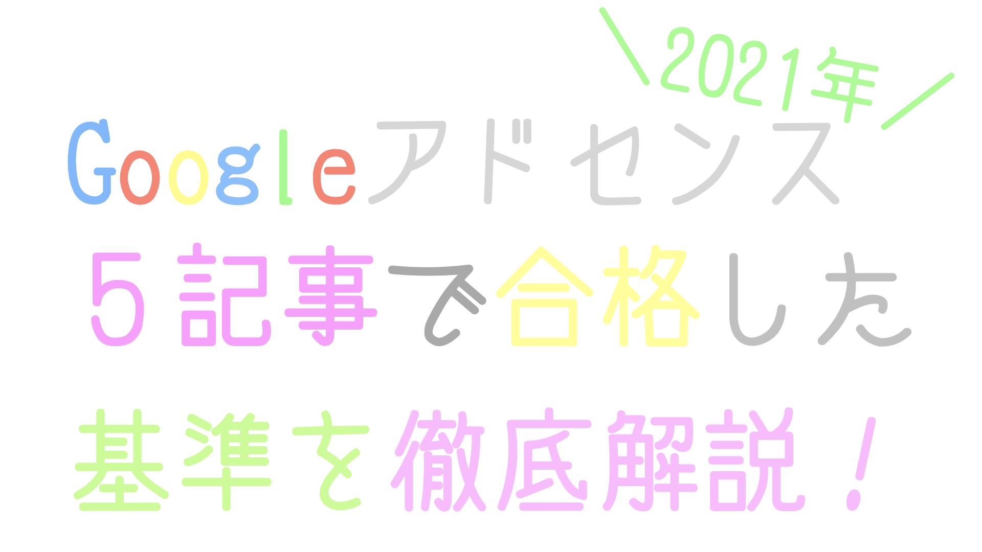 Googleアドセンス5記事で合格した基準を徹底解説