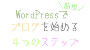 WordPressでブログを始める 4ステップ