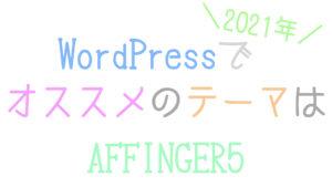 WordPressでオススメのテーマはAFFINGER5